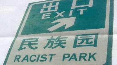 Diseño urbano: 9 carteles políticamente incorrectos