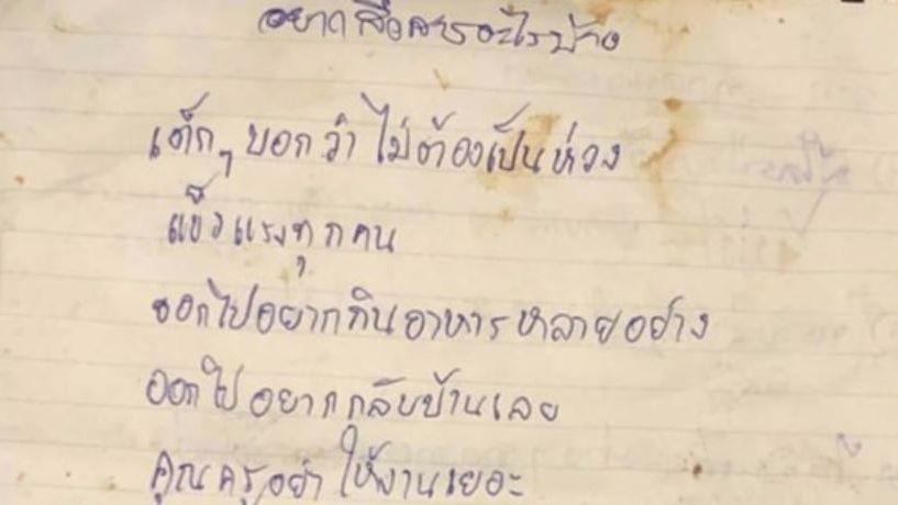 Los niños atrapados en la cueva de Tailandia enviaron cartas a sus familiares