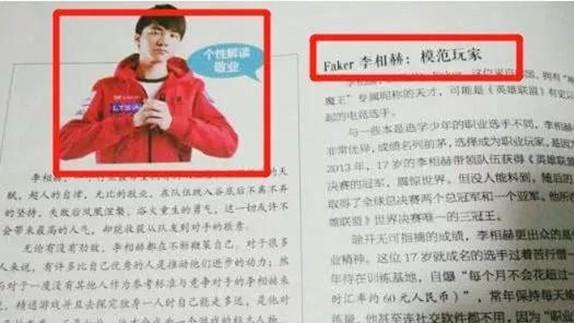 Faker, el mejor jugador de League of Legends, ya aparece en los libros de texto primarios